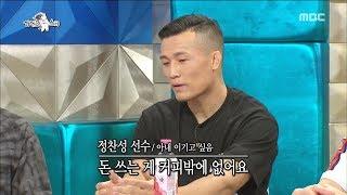 [HOT] Korean zombie Jung Chan-seong wants to win, his wife?!라디오스타 20180822