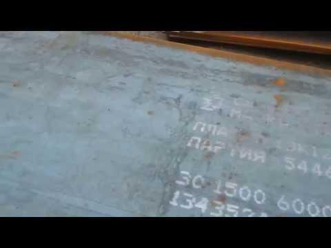 Видео Стальной лист 24 мм