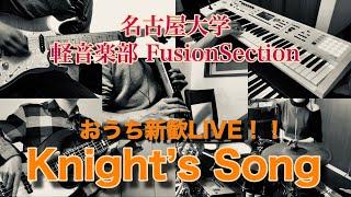 FusionSection おうち新歓ライブ!! 最終日 (全4日) T-SQUARE の Knight's Song をおうちでバンドカバーしてみました! EWI Yuma Nishikawa Gt. Takaharu ...