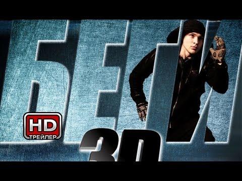 трейлер 2013 на русском - Беги - Русский трейлер