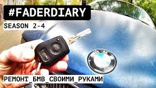Привязка ключа БМВ Е36/Е34. BMW E36 #FADERDIARY season 2-4. Ремонт бмв своими руками.