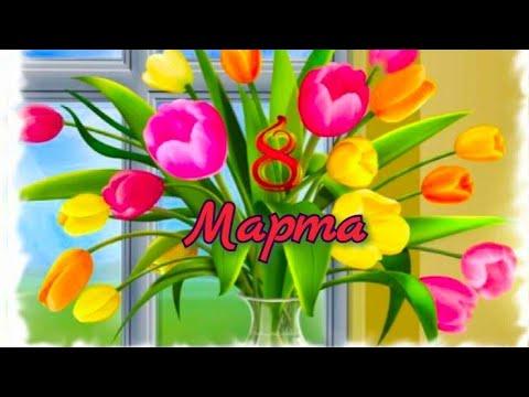 Красивое поздравление с 8 Марта! 💐 Музыкальная видео открытка.