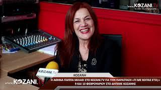 «Τι με κοιτάς έτσι;» | Η Αθηνά Παππά μιλάει στο www.kozani.tv για την παράσταση