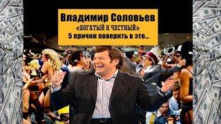 Богатый и честный Владимир Соловьев ответил за все.../Подробности/Навальный против Соловьева