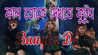 Kal Toke Dekhte Kutum - New Purulia Dj Remix Songs