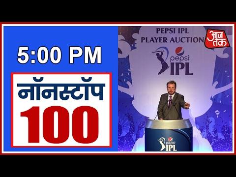 Non Stop 100: IPL Auction 2017 Meet The 23 'Crorepatis' Of IPL Season 10 thumbnail