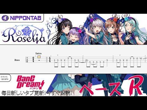 【Bass TAB】〚Roselia〛R - Bang Dream! / バンドリ! ベース Tab譜