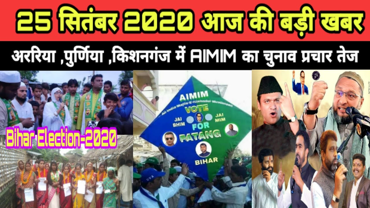 25 September 2020|अररिया ,किशनगंज,पुर्णिया में AIMIM का चुनाव प्रचार|Bihar Election-2020