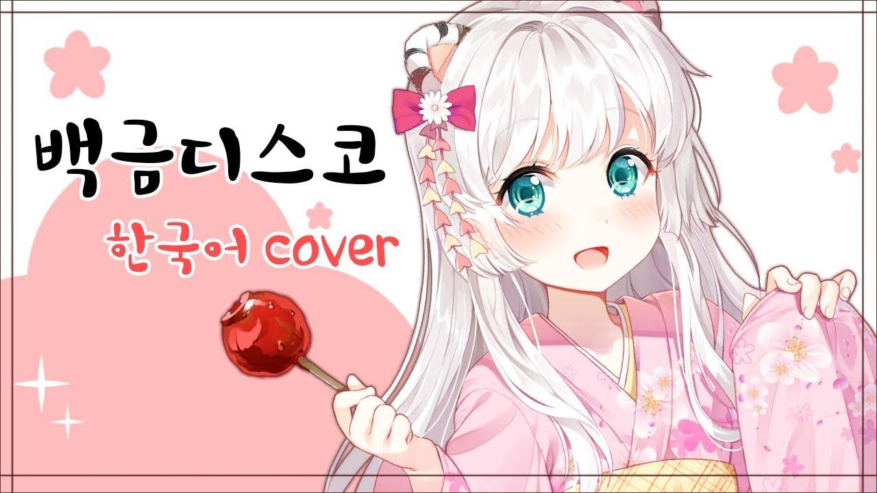 [묘야] 백금디스코 (白金ディスコ) 한국어 cover