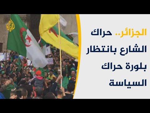 في جمعته الـ11.. الحراك الشعبي بالجزائر يواصل التمسك بمطالبه