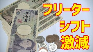 月給手取り5万円を切りました。 2020年5月分給与明細