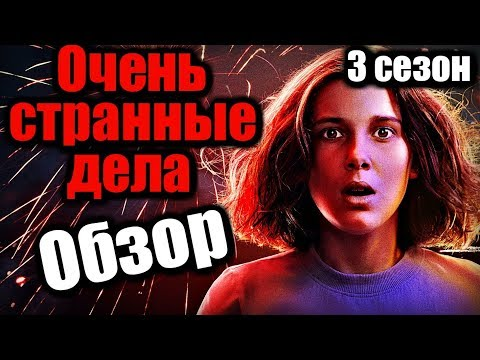 ОЧЕНЬ СТРАННЫЕ ДЕЛА - Обзор 3-го сезона