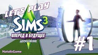 Давай играть Симс 3 Вперед в будущее #1 Эмит, ты ли это?