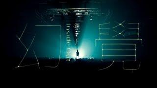 張若凡《 幻覺 Inside Out 》 Official Live Music Video