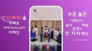 2019 한국전통문화전당주간 '전통으로通하다' 홍보영상