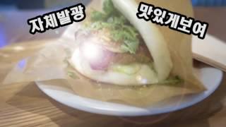 figcaption [브아이]대만식 햄버거?Taiwanese style burger?韓國賣的刈包?