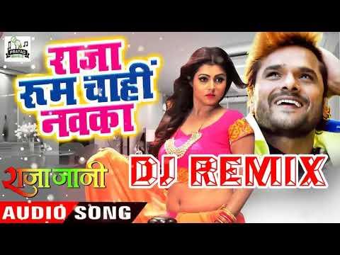 Raja room chahi navaka dj Bhojpuri song MP3 vibration Kesari