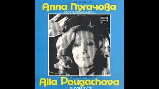 Скачать Алла Пугачёва и Веселые ребята Золотой Орфей 1976
