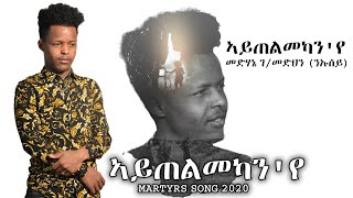 Medhanie G/Medhn (ንኡሰይ) - Aytelmekan'ye | ኣይጠልመካን'የ - New Eritrean Music 2020 [Martyrs Song]