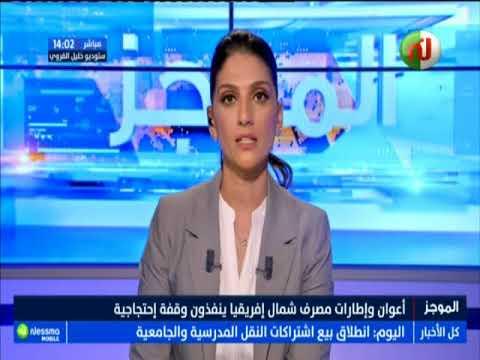 موجز أخبار الساعة 14:00 ليوم الإثنين 03 سبتمبر 2018 - قناة نسمة