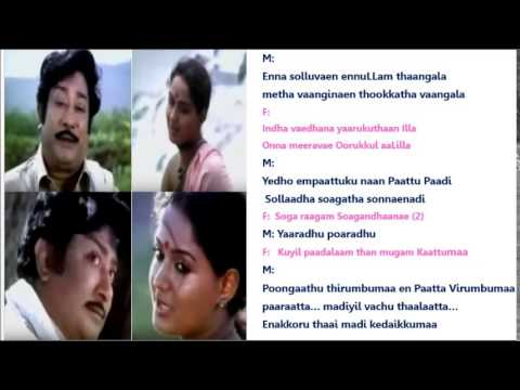 Poongaathu thirumbumaa for Male Singers byHamsaPriya