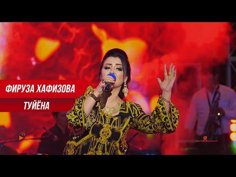 Фируза Хафизова - Туёна   Firuza Hafizova - Popuri