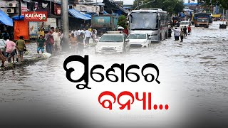 Flood-like Situation In Parts Of Pune After Heavy Rainfall In The Area || KalingaTV