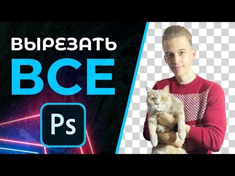 Как правильно вырезать объект в Фотошопе/Photoshop