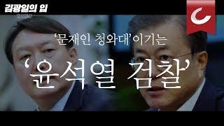 [김광일의 입] '문재인 청와대' 이기는 '윤석열 검찰'