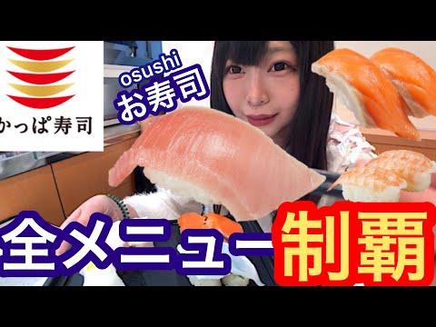 【大食い】かっぱ寿司の商品全メニュー食べきれるか!?【三年食太郎】