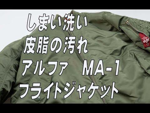しまい洗い 皮脂の汚れ アルファ MA-1 フライトジャケット