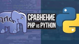 Сравнение PHP и Python. Что лучше? Что учить?