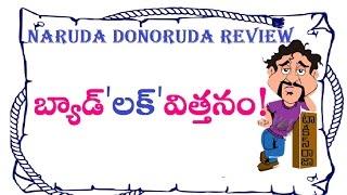 Naruda DONORuda Telugu Movie REVIEW | Sumanth | Pallavi Subhash | Maruthi Talkies Review