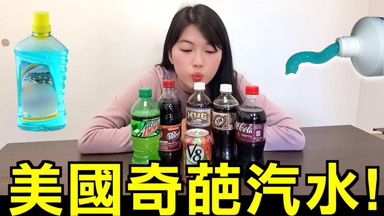 【試飲】美國奇怪飲料!😱櫻桃味可樂、胡椒博士、V8、綠色飲料、根啤味道竟然像XXX?!