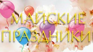 Майские праздники// Огород // Шашлык // Цыплята