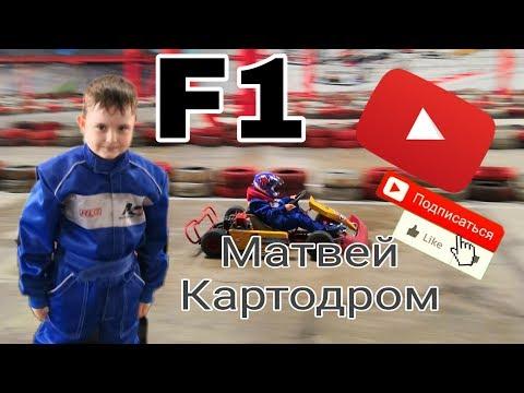 Картодром МАТВЕЙ Формула один Karting MATTHEW Formula One