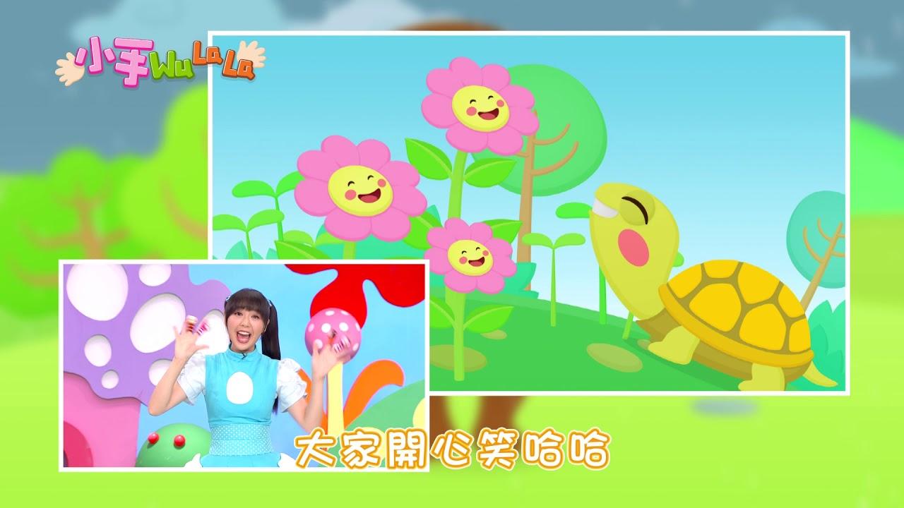 momo親子台   小手WuLaLa S2【全新一季 精采預告13】小手ㄨ ㄌㄚ ㄌㄚ~第二季~甜甜姐姐帶著大家一起玩手指搖