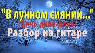 """""""В лунном сиянии снег серебрится"""" на гитаре играем мелодию и аккорды. Ноты/табы"""