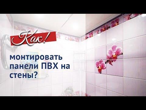 видео: Отделка стен панелями ПВХ.