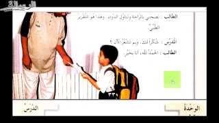 87 УРОК. 1 ТОМ. Арабский в твоих руках.