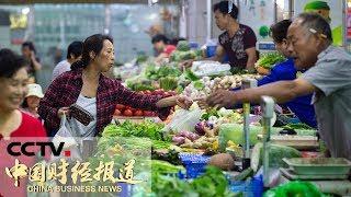 [中国财经报道] 蔬菜种植面积稳定略增 整体供应有保障 | CCTV财经