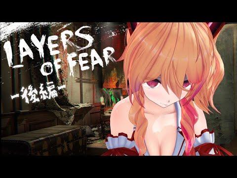 【Layers of Fear】閲覧注意!ギャルがとうとう泣き叫びます。【後編/ゲーム実況】