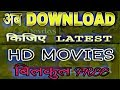HOW TO DOWNLOAD FREE HD MOVIES IN HINDI DUBBED || HOLLYWOOD / BOLLYWOOD ||