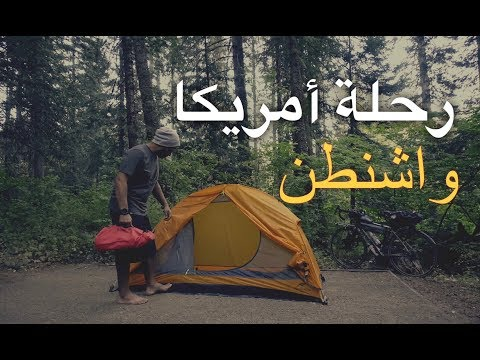 Washington To New Jersey By Bicycle 1 امريكا بالدراجة