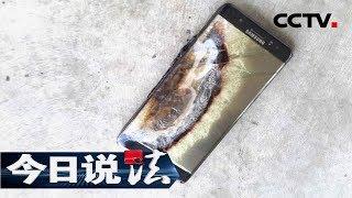 《今日说法》 爆炸的手机:手机电池爆炸致4岁女孩烧伤毁容 维权之路坎坷 20190505 | CCTV今日说法官方频道