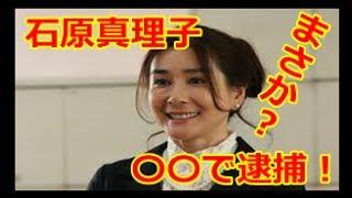 プッツン女優とも言われた石原真理子さんが都、内のコンビニで弁当など...
