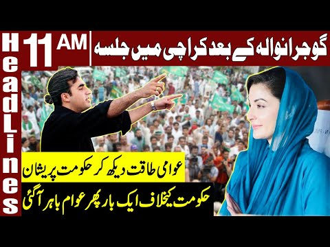 PDM To Hold Second Anti Govt Rally In Karachi | Headlines 11 AM | 18 October 2020 | Express | ID1K