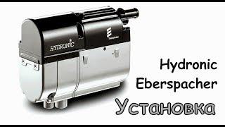 видео Webasto или Eberspacher: какой подогреватель двигателя лучше поставить на авто