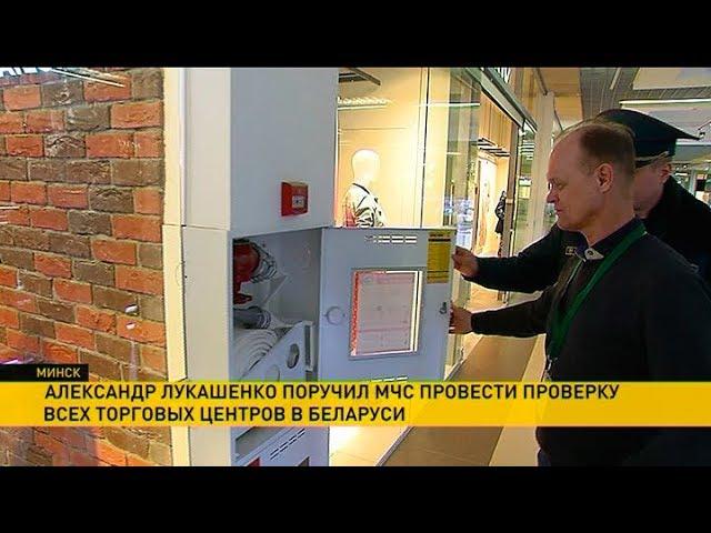 Проверки начались: в Минске провели учебные эвакуации в крупнейших торговых центрах