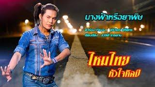 นางฟ้าหรือยาพิษ - ไหมไทย หัวใจศิลป์